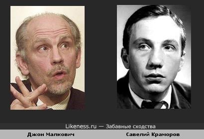 Джон Малкович похож на Савелия Краморова