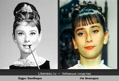 """Одри Хепберн похожа на Ию Нинидзе (""""Небесные Ласточки"""")"""