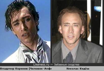 Николас Кейдж похож на Человека-Амфибию