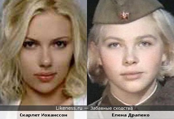 Скарлет Иоханссон похожа на Елену Драпеко
