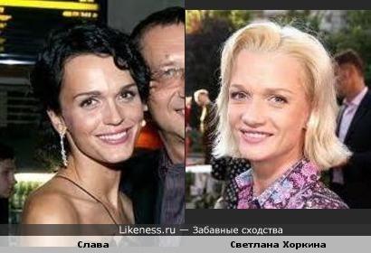 Певица Слава и Светлана Хоркина похожи 2