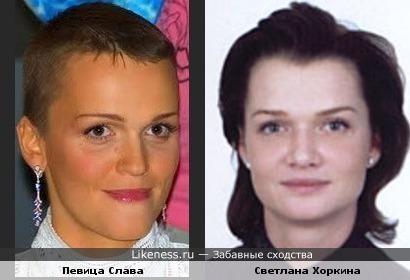 Певица Слава и Светлана Хоркина похожи 3