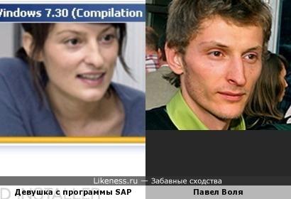 Девушка с установочной картинки программы SAP и Павел Воля