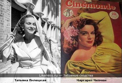 Российская актриса Татьяна Пилецкая похожа на американскую актрису Маргарет Чепмен