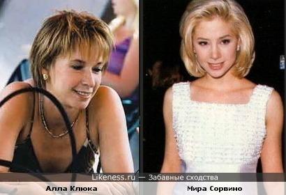 Актриса Алла Клюка похожа на актрису Миру Сорвино