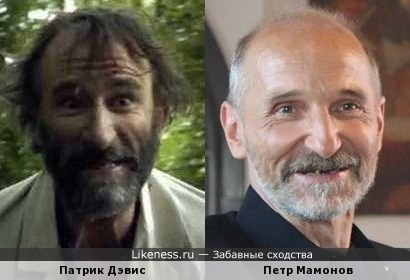 """Актер Патрик Дэвис (""""Я пережил нашествие зомби"""") напоминает Петра Мамонова"""