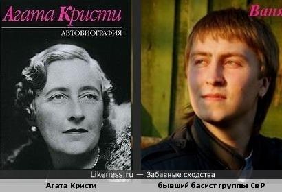 Агата Кристи похожа на бывшего басиста группы Сделано в России (г. Коломна)
