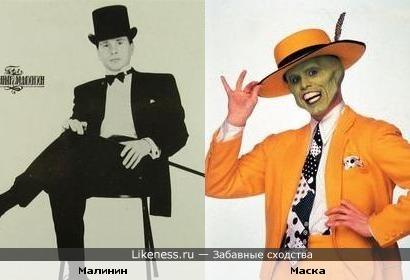 Малинин родственник Маски
