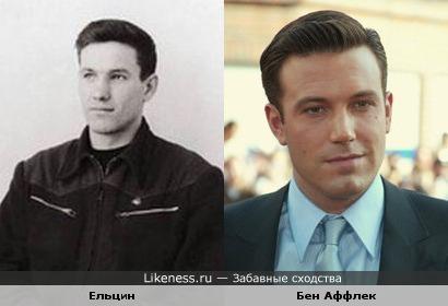 Б.Аффлек и Б.Ельцин родня