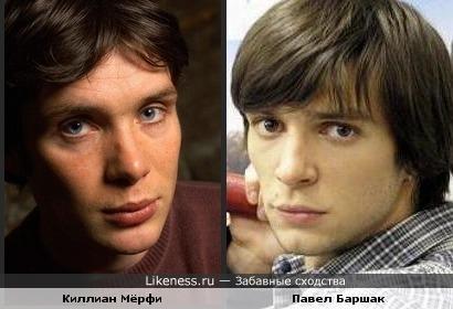 Киллиан Мёрфи и Павел Баршак похожи