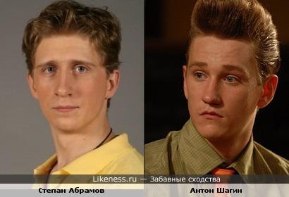 Антон Шагин и Степан Абрамов похожи