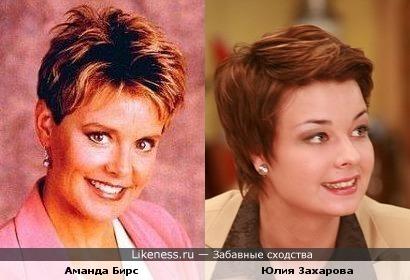 """Аманда Бирс (""""Женаты с детьми"""") и Юлия Захарова (""""Счастливы вместе"""") похожи"""