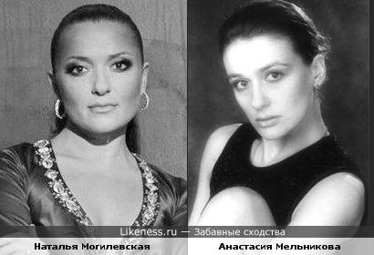 Наталья Могилевская похожа на Анастасию Мельникову