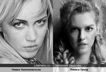 Лянка Грыу напомнила юную Машу Малиновскую