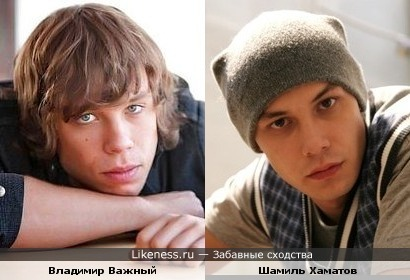 Владимир Важный (группа Т9) и Шамиль Хаматов похожи