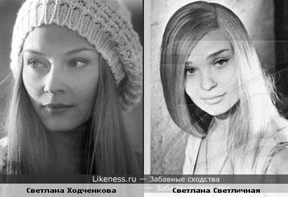 Светлана Ходченкова похожа на Светлану Светличную в юности