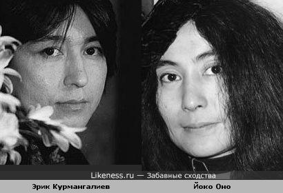 Эрик Курмангалиев и Йоко Оно немного похожи