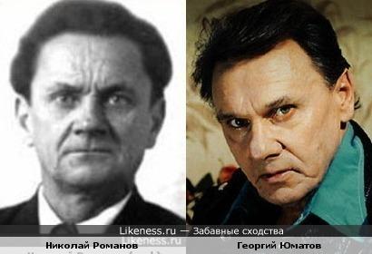 Николай Романов и Георгий Юматов похожи