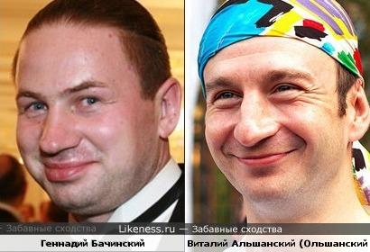Виталий Альшанский (Ольшанский) и Геннадий Бачинский похожи
