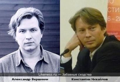 Константин Михайлов и Александр Вершинин похожи