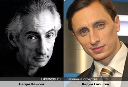 Вадим Галыгин похож на Ларри Ханкина