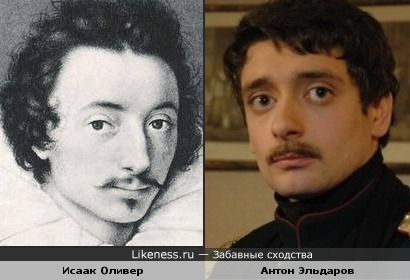 Антон Эльдаров похож на Исаака Оливера