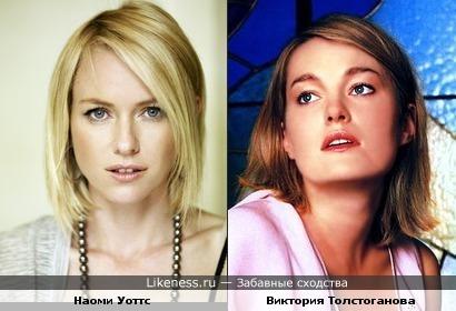 Виктория Толстоганова похожа на Наоми Уоттс