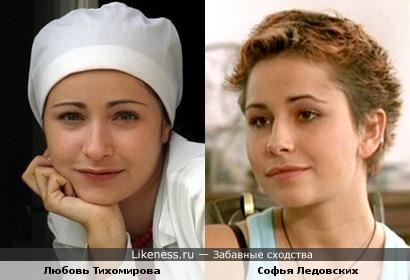 Любовь Тихомирова и Софья Ледовских похожи