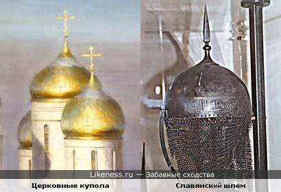 Церковные купола похожи на шлем