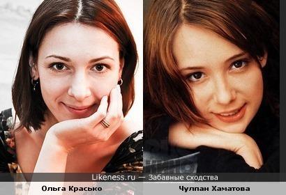 Ольга Красько похожа на Чулпан Хаматову
