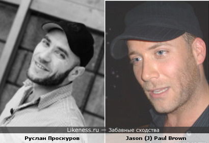 J Brown из группы Five похож на Руслана Проскурова из Дом-2