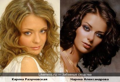 Марина Александрова и Карина Разумовская похожи