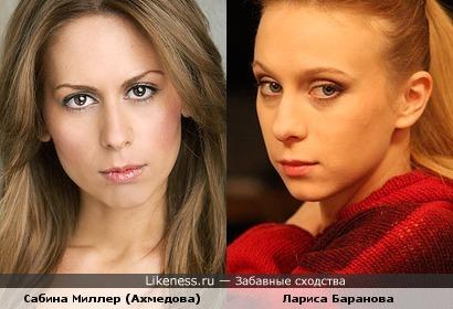 "Сабина Миллер (Ахмедова) (""Клуб"") и Лариса Баранова (""Универ"") похожи"