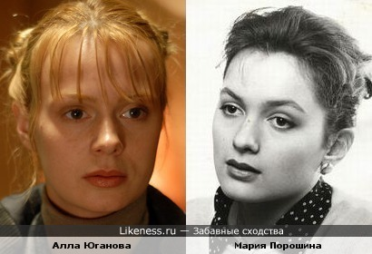 Алла Юганова похожа на Марию Порошину