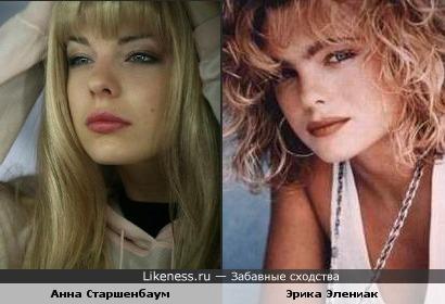 Анна Старшенбаум похожа на Эрику Элениак