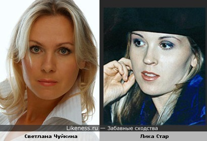 Светлана Чуйкина и Лика Стар похожи