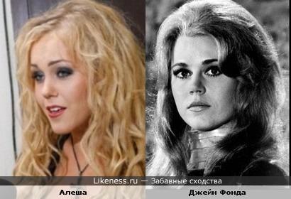 Певица Алеша похожа на молодую Джейн Фонда