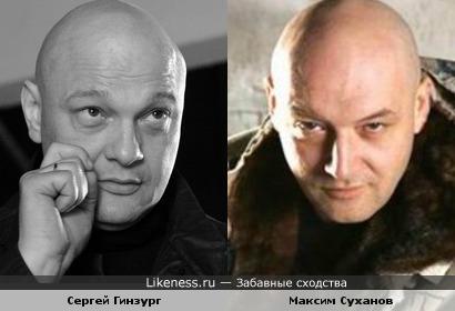 Сергей Гинзург и Максим Суханов похожи