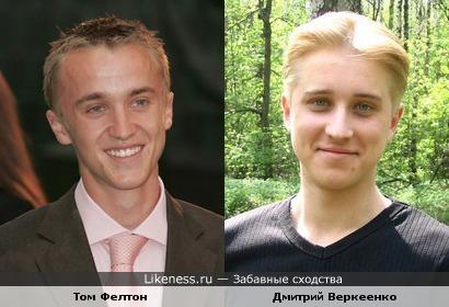 Дмитрий Веркеенко похож на Тома Фелтона