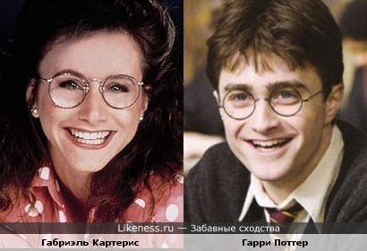 Габриэль Картерис (Беверли Хиллз 90210) похожа на Гарри Поттера