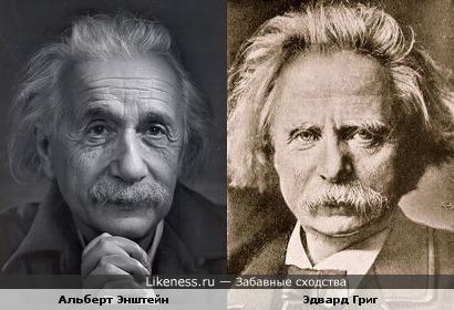 Эдвард Григ похож на Энштейна