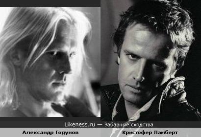 Александр Годунов и Кристофер Ламберт