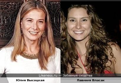 Юлия Высоцкая и Лавиния Власак похожи