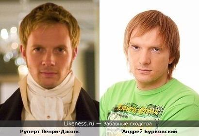 Руперт Пенри-Джонс и Андрей Бурковский похожи