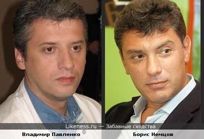 Владимир Павленко похож на Бориса Немцова