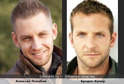Алексей Похабов похож на Брэдли Купера