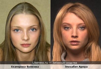 Актрисы Элизабет Арнуа и Екатерина Вилкова похожи