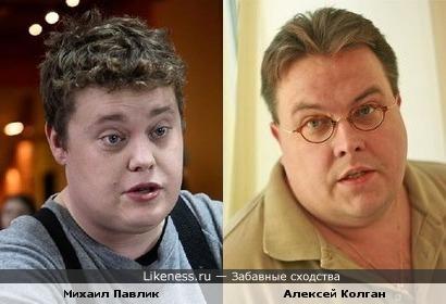 Михаил Павлик и Алексей Колган похожи
