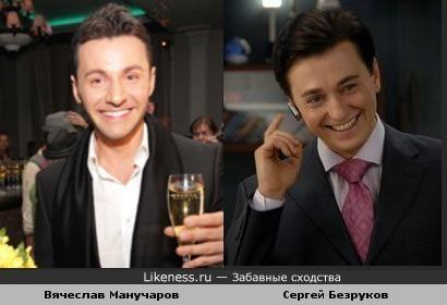 Вячеслав Манучаров похож на Сергея Безрукова