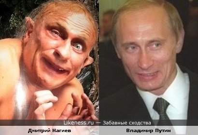 Дмитрий Нагиев в образе Горлума похож на Путина